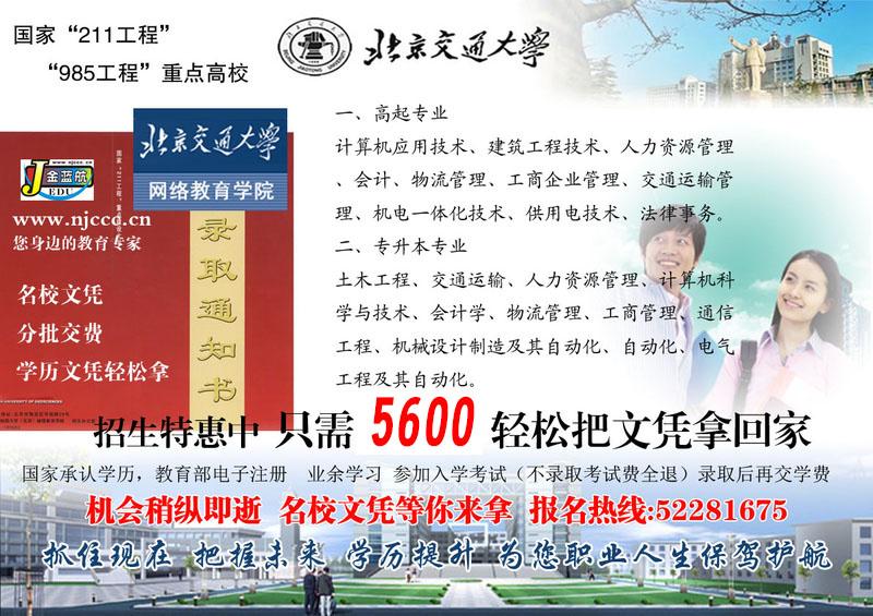 北京交通大学 网络教育 教育部电子注册,学费低,文凭硬,国家承认学历